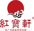 中山紅寶軒紅木家具有限公司