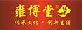 中山市雍博堂紅木家具有限公司