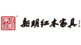 东阳市新明红木家具有限公司