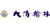 东阳市大清翰林古典艺术家具有限公司