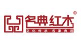 中山市名典红木家具有限公司