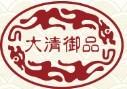 东阳市大清御品红木家具有限公司