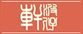 波仔轩古典家具厂