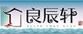 中山良辰轩红木厂