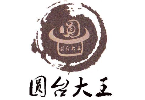 中山市大涌镇圆台大王红木家具厂