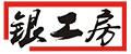 中山市银工房家居铜饰有限公司