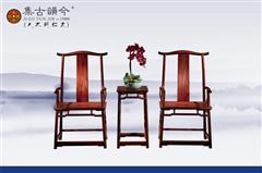 大红酸枝  八角官帽椅3件套
