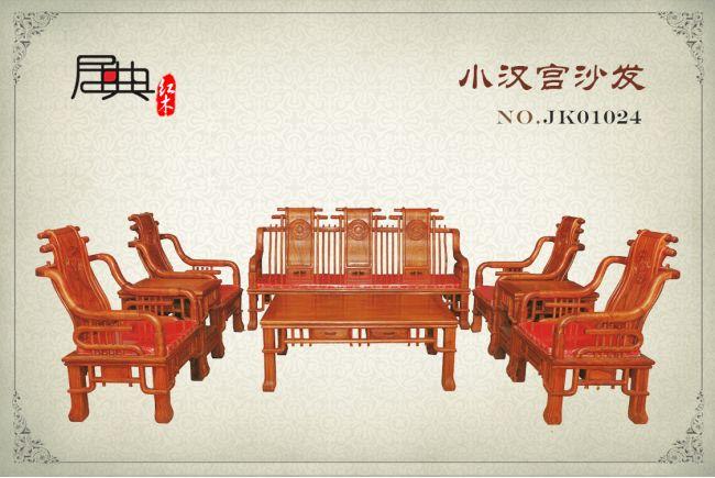 01024小汉宫沙发