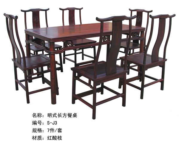 明式长方餐桌