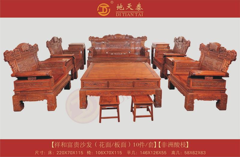 中山地天泰红木家具厂--中山大涌红木家具知名品牌|隆