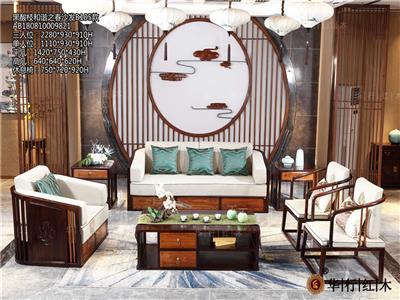 华行红木 中式红木沙发 黑酸枝和谐之春沙发B105款